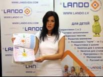 Ирина Ландо книги скачать бесплатно. Русский язык 8 класс