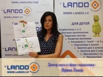 Ирина Ландо книги скачать бесплатно. Русский язык 3 класс