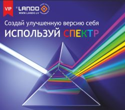 СПЕКТР  - выездная VIP-программа